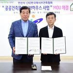 안산시, (사)한국패시브건축협회와 '공공건축물 패시브하우스 사업' 업무협약
