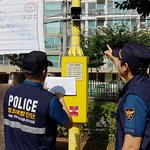 구리경찰서, 음성인식 안심 비상벨 시스템 설치