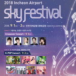 인천공항 스카이 페스티벌 예매 시작