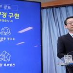 경기도, 평화부지사에 힘 실어주고 도의회와 협치 강화 전담부서 신설