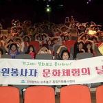 미추홀구 자원봉사자 100여 명 '문화체험의 날' 행사