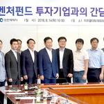 박남춘 시장 벤처펀드 투자기업과 간담회
