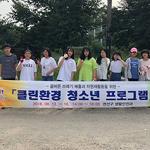 수원시 권선구, 청소년 자원봉사단 '술래단'과 클린환경 청소년 프로그램 실시