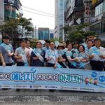 에너지공단 인천본부 '여름철 절전 요령' 홍보활동