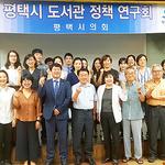평택시의회 도서관정책 연구회, 강연회 개최