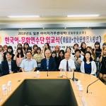 오산대-일본 아이치가쿠센대학 한국어·전통문화 배울 기회 마련