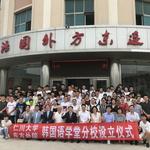 인천대, 중국에 한국어학당 1·2호 간판 달았다