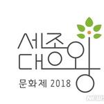 여주시 세종대왕문화제 'BI' 공개