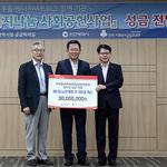 한국중부발전㈜ 인천발전본부, 3천만 원 인천시에 전달