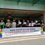 인천 동구 '퀴어축제'에만 인색한 허가 규정?