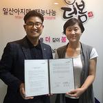 초록우산 경기북부본부-네이버 7대 맘카페 사회공헌 협력