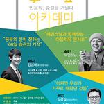 포천시 '학 숲아카데미' 인문학 강연 개최