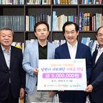 의정부시, '행복나비 기부계단' 기부금 전달식