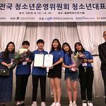 안양시, 청소년운영위 '늘품'과 '징검다리' 최우수상, 우수상 수상