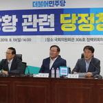 """당정청 """"일자리 창출에 모든 수단 동원"""""""