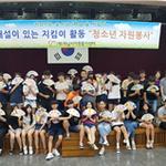 하남시봉사센터, 청소년 등에 초청 '마을알기' 활동