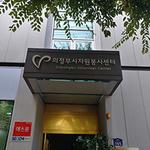 의정부시 자원봉사센터, 의정부시평생교육비전센터 4층으로 확장·이전