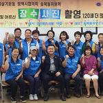 평택 송북동 바르게살기위, 장수사진 촬영 행사