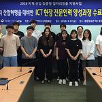 오산시, 오산시대와 ICT 현장전문인력 양성과정 수료식 개최