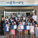 하남지역 3개 시립도서관  '2018 여름독서교실'  마무리