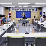 파주경찰서, 시민 참여 제 12회 경미범죄 심사위원회 개최
