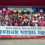 경기사회복지공동모금회 북부사업본부, 동두천시청 공무원, 나눔 문화 확산을 위해 착한일터 가입