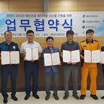 화성시, 정신질환 위기 대응 업무협약