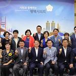 평택교육청, 시의회와 소통 간담회 개최