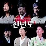 경기 천년 역사적 인물 뮤지컬로 환생