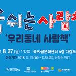 부천문화재단, '사람' 대출'도서관' 운영