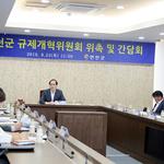 연천군, 신임 규제개혁위원 위촉장 수여