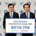 인천국제공항공사, 한국항공대학교 산학협력 발전기금 2억 쾌척