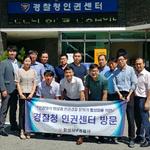 화성서부경찰서 보안계 신변보호관, 경찰청 인권센터 방문