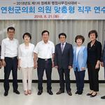 연천군의회, 의원·사무과 직원  대상 첫 의정 연수