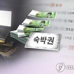 '중고장터 사기' 20대 연인 구속