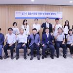 경복대 남양주 갬퍼스서  '일자리 창출 지원 업무협약'