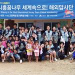시흥꿈나무 세계속으로 해외답사단, 라오스 봉사활동 펼쳐
