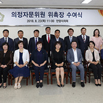 안양시의회, 의정자문위원 위촉장 수여
