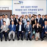 최종환 파주시장, 파주상공회의소 초도 방문