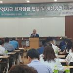 소상공인들 '최저임금 개선안 찾기' 열띤 호응