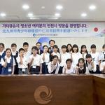 日 기타큐슈시 청소년들, 인천 방문 영어 교류 활동