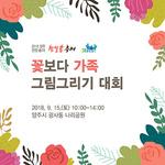 양주시 천만송이 천일홍 축제서  '전국 가족 그림그리기 대회'