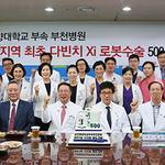순천향대 부천병원, '경인지역 최단기간 로봇수술 500례' 달성