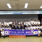 여주·일본 상봉정 청소년 홈스테이 시청 답사·문화체험하며 추억 쌓기