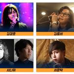 대한민국 대중음악 발상지 강렬한 사운드로 출렁인다