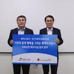 경기사회복지공동모금회, 평택도시공사와 사회공헌 협약 체결