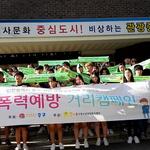 중구 청소년상담복지센터 동인천서 학폭 예방 캠페인… 상담전화 '1388' 홍보