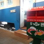 남동구 소래역사관 '느린 우체통' 엽서 수거·발송