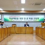 미추홀구 '자살 예방 간담회' 개최 번개탄 판매방식 개선사업 등 소개