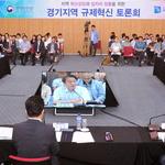 행안부·경기도, 규제혁신 토론회